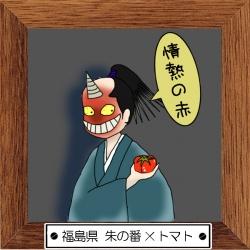 7福島県 朱の番×トマト