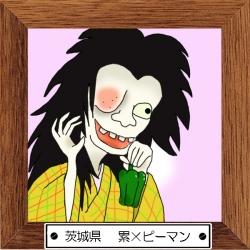8茨城県 累×ピーマン