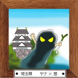 11埼玉県 ヤナ×ネギ