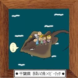 12千葉県 赤ゑいの魚×ピーナッツ