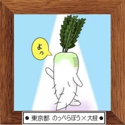 13東京都 のっぺらぼう×大根