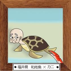 17福井県 和尚魚×カニ