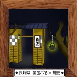 19長野県 薬缶吊る×蕎麦
