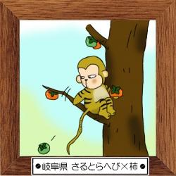 20岐阜県 さるとらへび×柿