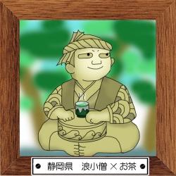 21静岡県 浪小僧×お茶