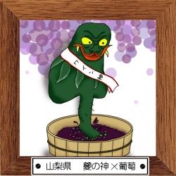 22山梨県 きの神×葡萄
