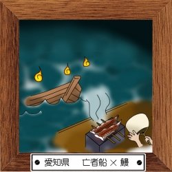23愛知県 亡者船×鰻