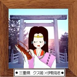 24三重県 クス姫×伊勢海老