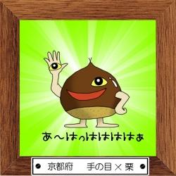 26京都府 手の目×栗