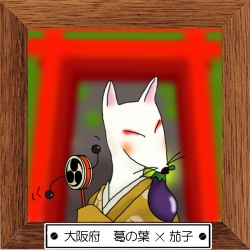 27大阪府 葛の葉×ナス