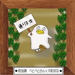 29奈良県 べとべとさん×大和マナ