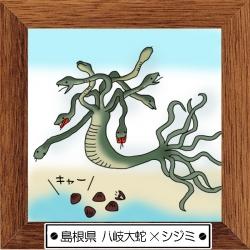 32島根県 八岐大蛇×シジミ