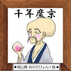 33岡山県 ぬらりひょん×桃