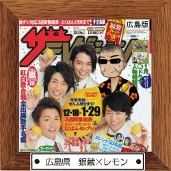 34広島県 銀蔵×レモン