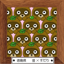 36徳島県 たぬき×すだち