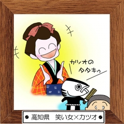 39高知県 笑い女×カツオ