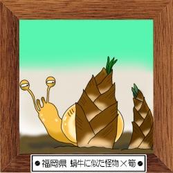 40福岡県 蝸牛に似た怪物×筍