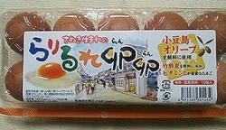 らりるれ卵卵
