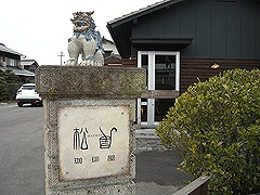 松尾珈琲屋1