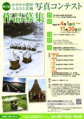 かがわの農村ふるさと景観写真コンテスト1