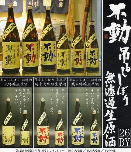 不動純米大吟&純米吟醸26BY