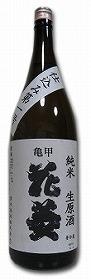 亀甲花菱純米原酒仕込み第一号