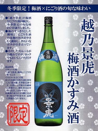 越乃景虎かすみ酒