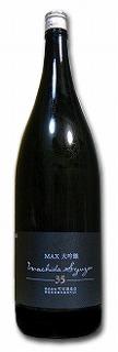 町田酒造35大吟醸