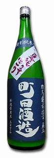 町田酒造夏純うすにごり