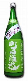 町田酒造純米直汲み美山錦
