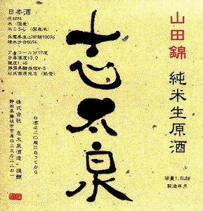 志太泉純米26BY