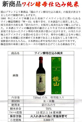 鏡山ワイン酵母仕込み純米
