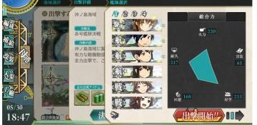 2015-0530 沖ノ島攻略1