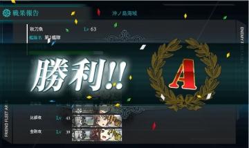 2015-0530 沖ノ島攻略4