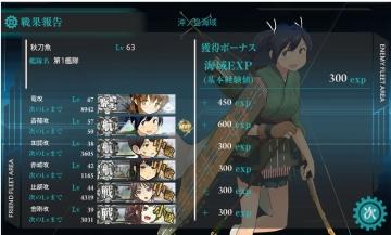 2015-0530 沖ノ島攻略5