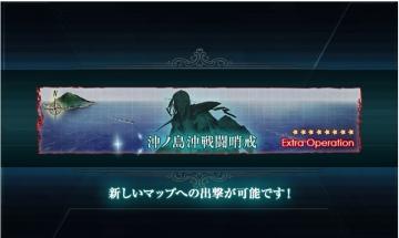 2015-0530 沖ノ島攻略6
