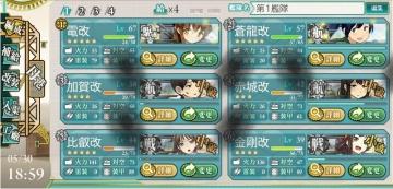 2015-0530 沖ノ島攻略8