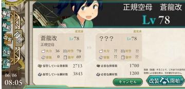 2015-0606 蒼龍さん1