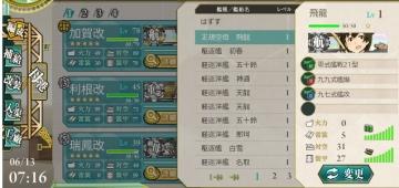 2015-0613 飛龍さん2
