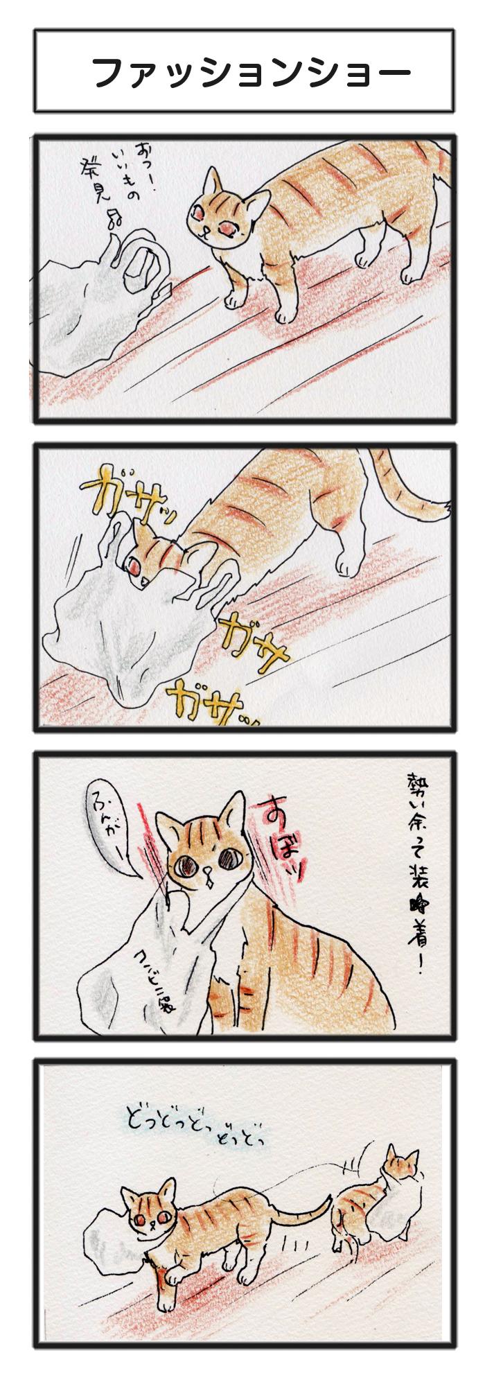 comic_4c_15032201.jpg