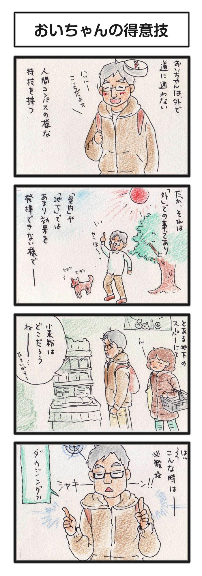 comic_4c_15032203.jpg