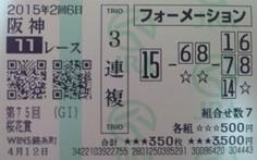 2015桜花賞