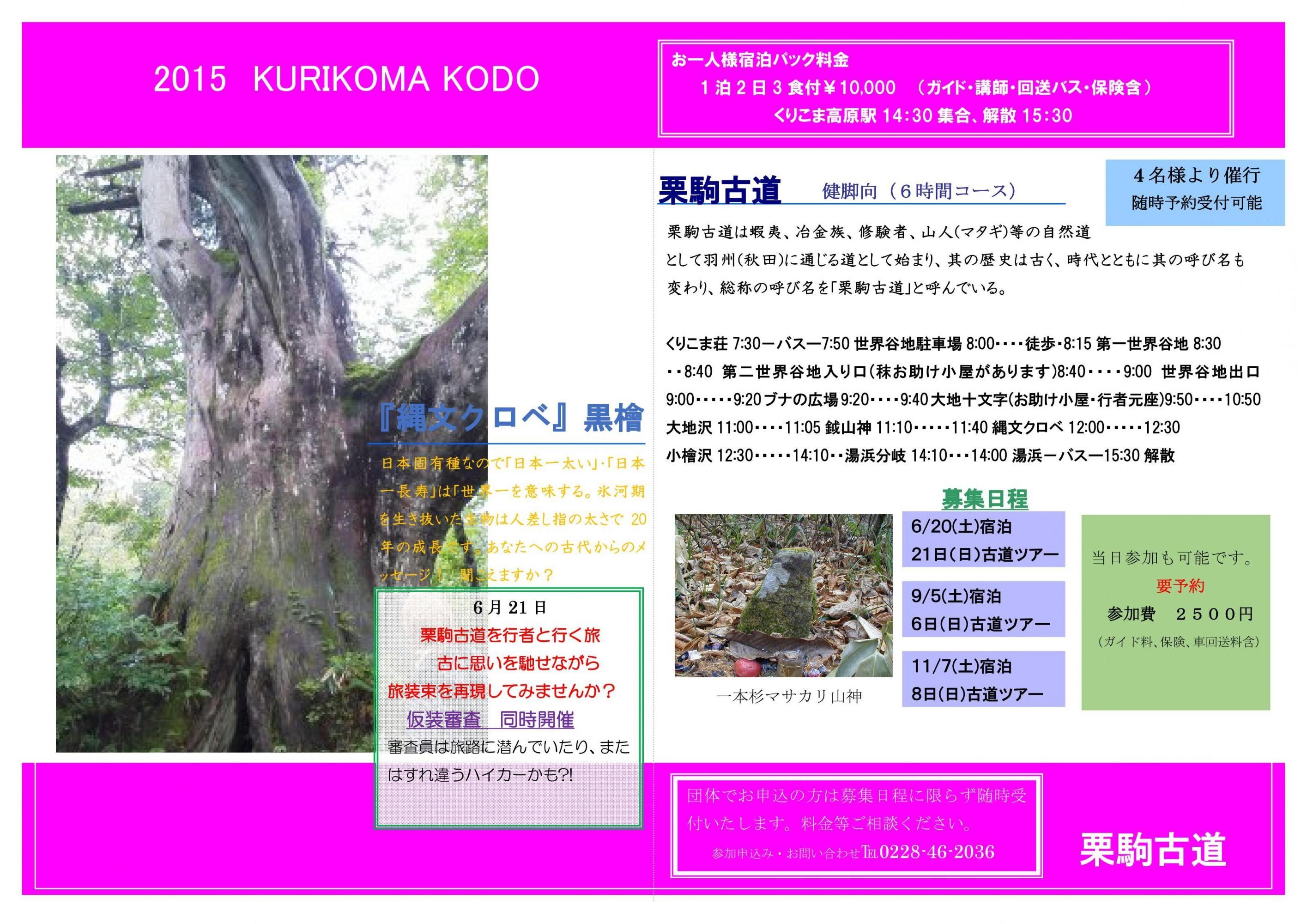 栗駒古道トレイル0150512-002_convert_20150521161213