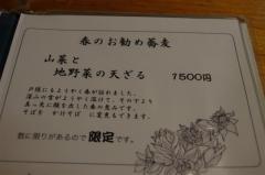 02戸隠2015春