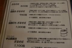 03戸隠2015春