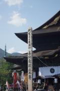 11戸隠2015春
