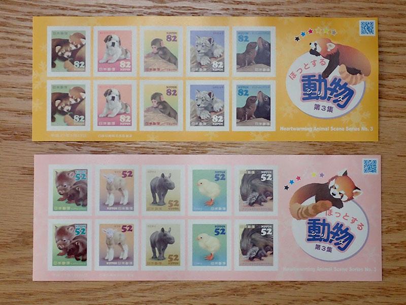 ほっとする動物切手