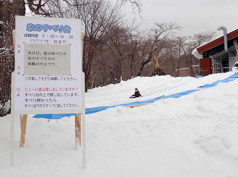円山動物園(氷のすべり台)