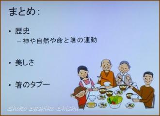 20150126 発表 マナー2 食グループお箸