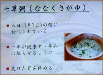20150126 発表 行事1 食グループお箸